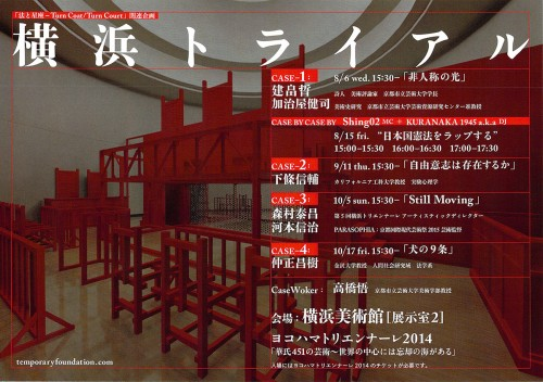 "Access Program in Yokohama [Yokohama Trial Case-3] Yasumasa Morimura & Shinji Kohmoto ""Still Moving"""