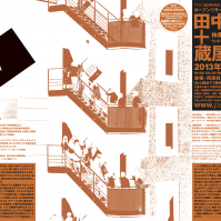 "Open Research Program 02 [Report] Koki Tanaka & Mika Kuraya ""abstract speaking—participating in the Venice Biennale"""