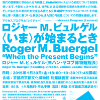 "Access Program [Lecture] Roger M. Buergel ""When the Present Begins"""