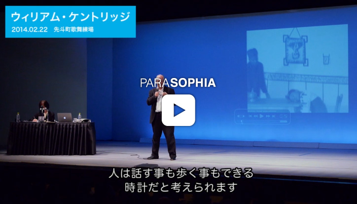 "Parasophia Report: Prelude: Related Event [Lecture] William Kentridge ""Escaping One's Fate: Commenting on The Refusal of Time"""