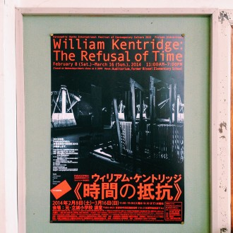 Prelude [Exhibition] William Kentridge: The Refusal of Time